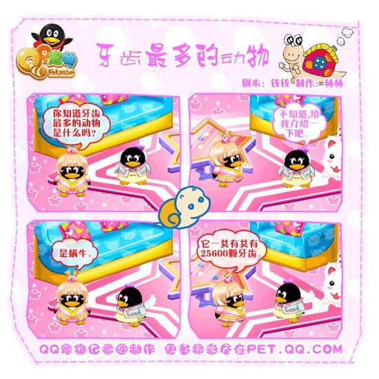 QQ宠物 可爱版面漫画收集