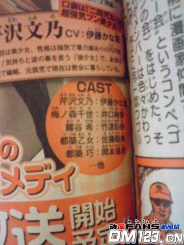 [迷途猫]2010年4月播放 CAST发表