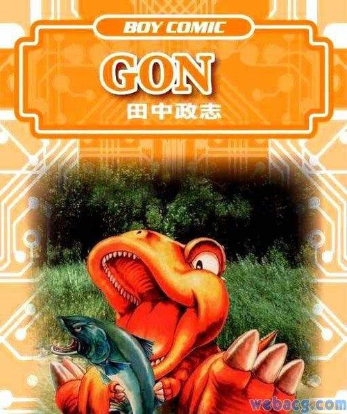 讲谈社新作动画[GON]2011年将上映