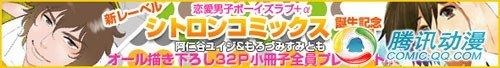 腐女子杂志citron将于3月1日创刊