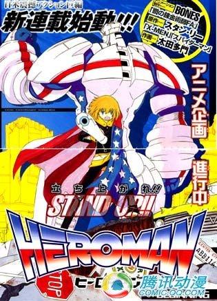 少年漫画[HEROMAN]动画版4月开播