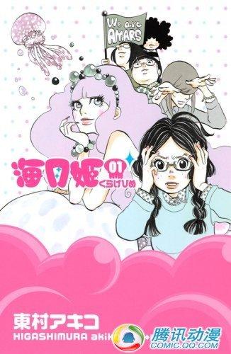 腐女向东村明子[海月��]TV动画化