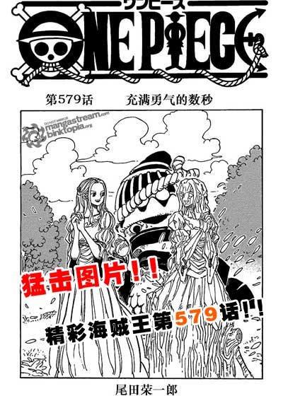 海贼王连载漫画第579话