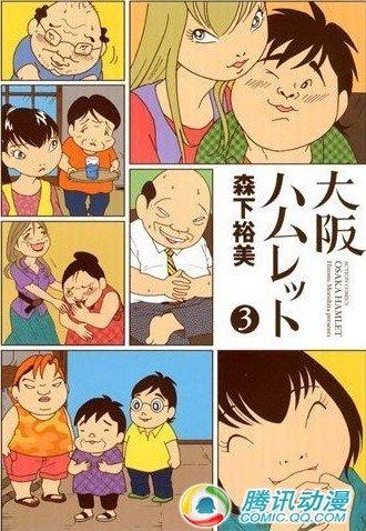 漫画[大阪哈姆雷特]即将动画化!
