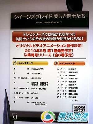 [女王之刃]OVA动画8月开始发售!