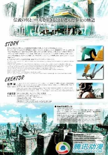 幻想动画电影[一轮者]详情公开!