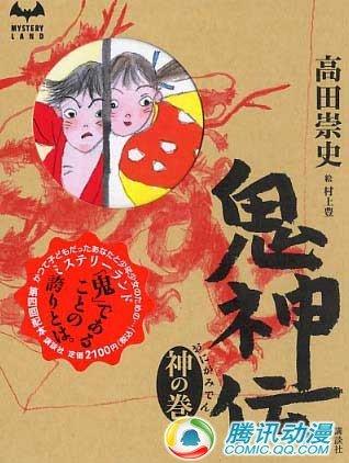 动画电影[鬼神传]10月9日开始上映
