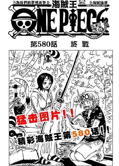 海贼王连载漫画第580话