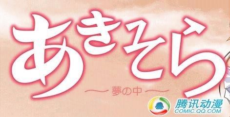"""禁断之恋 """"无底线全年龄""""OVA《秋日天空 ~梦中~》发售日公布"""