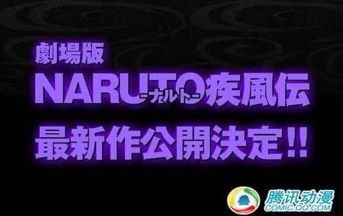 鸣人父子剧中合作 《火影忍者剧场版-迷失之塔》7/31日上映