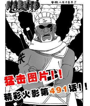 火影忍者漫画491话
