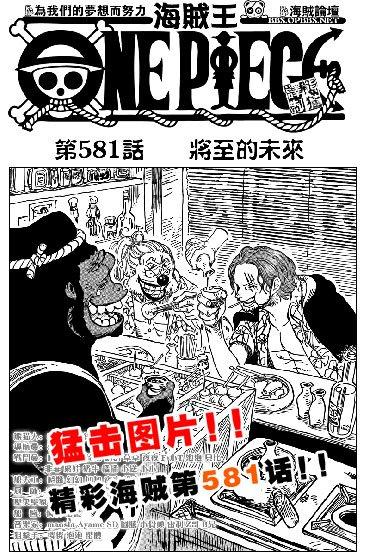 海贼王连载漫画第581话