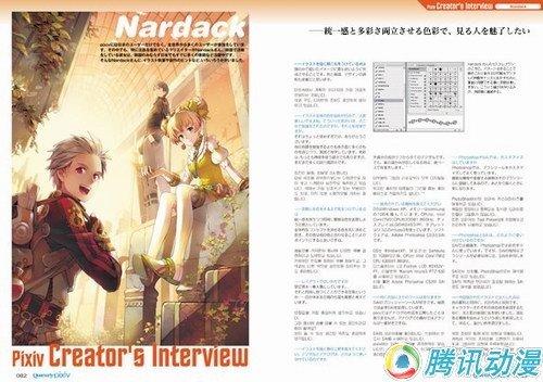 知名图库站pixiv五月推出漫画杂志