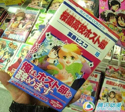 《樱兰高校男公关部》漫画销量旺 第二季动画决定