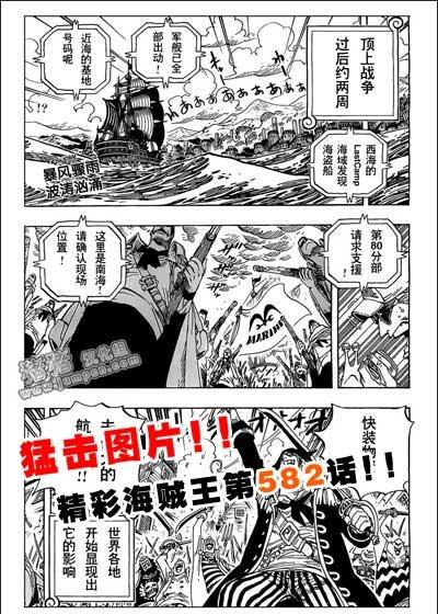 海贼王连载漫画第582话