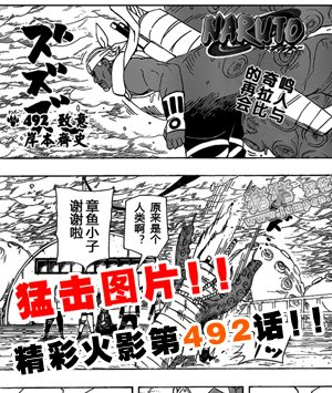 火影忍者漫画492话