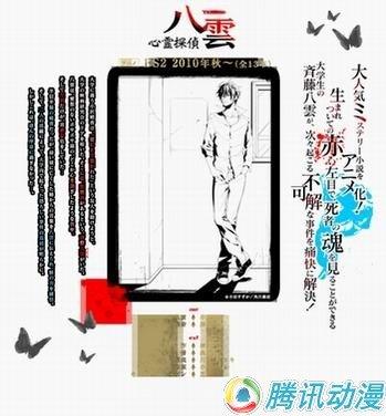 10月新番动画《心灵侦探八云》新报公开