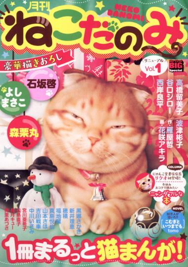 猫漫画志创刊 高桥留美子助阵