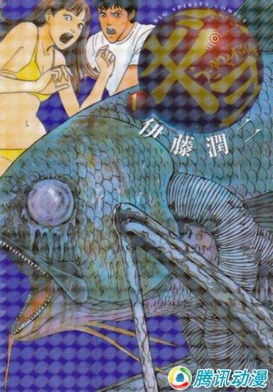 伊藤润二恐怖漫画[鱼]动画化决定