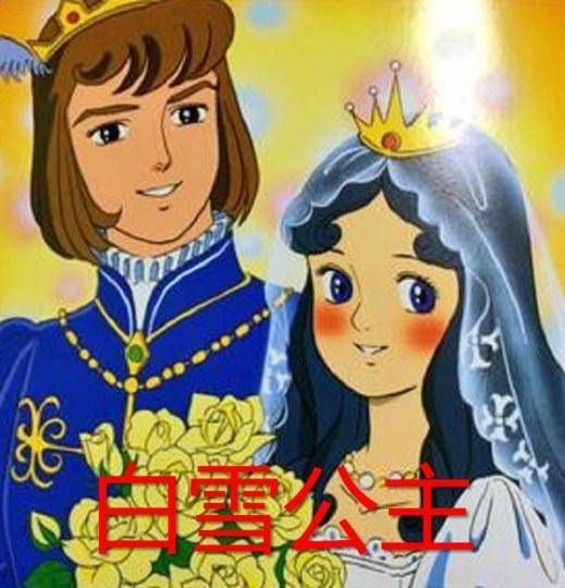 """童话要变宫斗?网友曝光一位童话故事""""渣男""""引热议"""