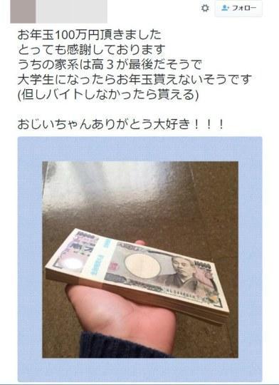 国欠爷!日本高中女生晒百万压岁钱