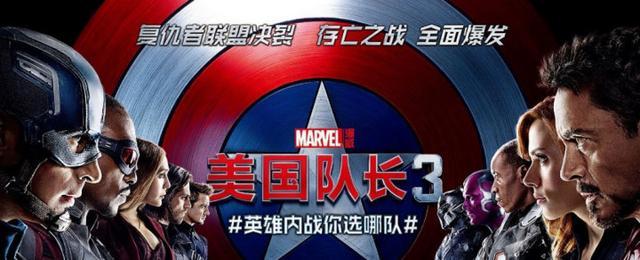 《美国队长3》定档!5月6日中美同步上映