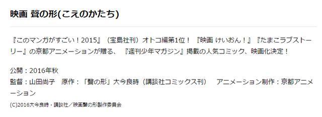 《声之形》剧场版动画确定于明年秋天上映