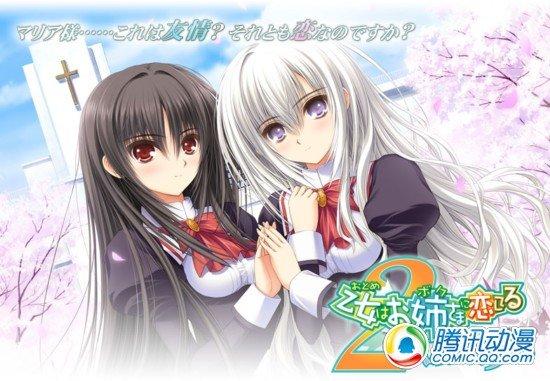 《少女爱上姐姐2》OVA发售日期公布