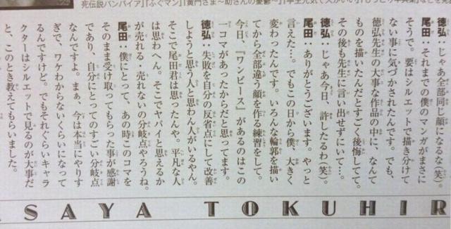 尾田荣一郎:角色必须通过剪影就能认出来