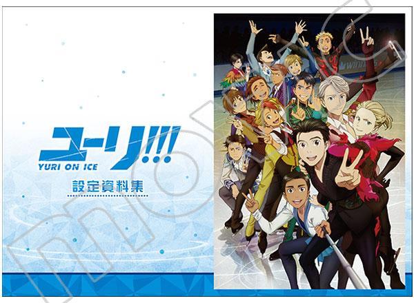 《冰上的尤里》官方设定资料集详情公布 7月发售
