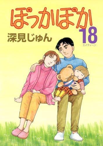日媒:中年人觉得暖心的漫画TOP5