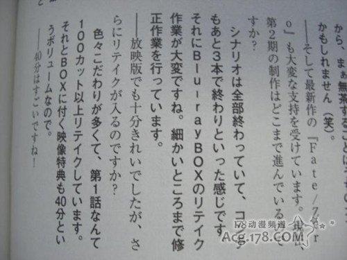 《Fate/Zero》第二季完成全部剧本