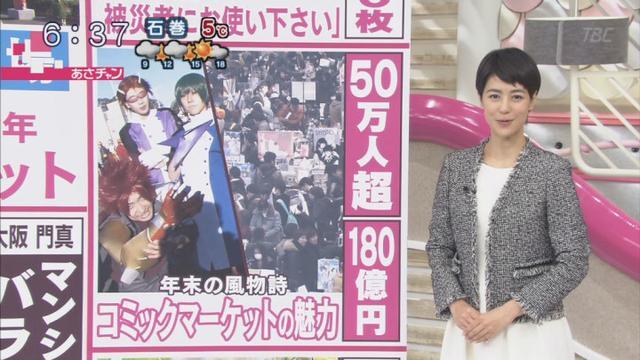又是一年买买买!C89经济效益180亿日元