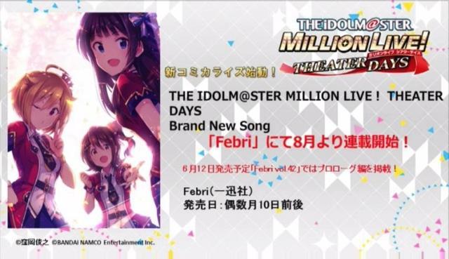 《偶像大师 MILLION LIVE!》将在武道馆举办联合演唱会