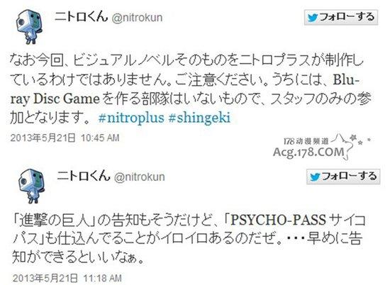 N+社称将发布《PSYCHO-PASS》消息