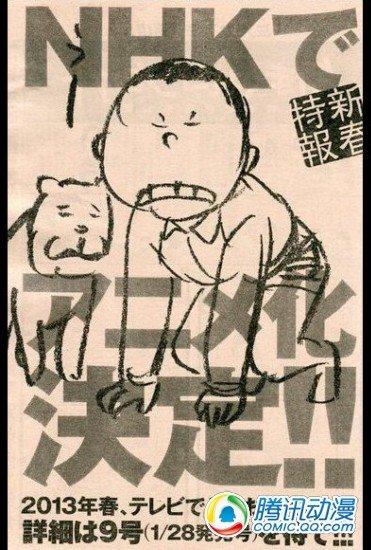 小田扉漫画《团地友夫》将动画化