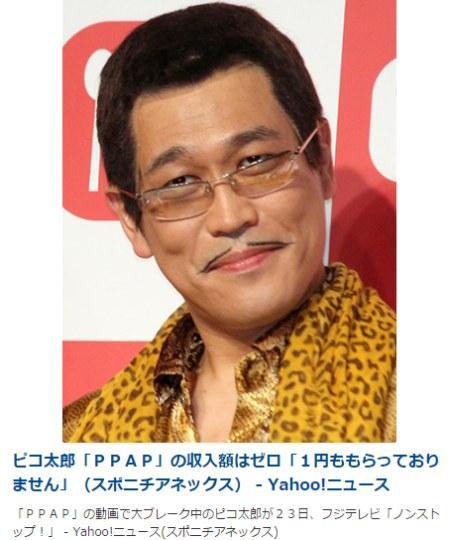 PIKO太郎凭《PPAP》赚到多少钱?结果让人跌破眼镜