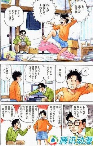 感人大作[神的病历]即将漫画化!