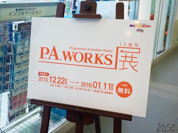 《夏洛特》P.A.WORKS纪念展图片REPO
