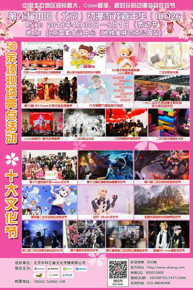 第26屆中國(北京)動漫遊戲嘉年華(IDO26)與各位小夥伴們歡聚國會!