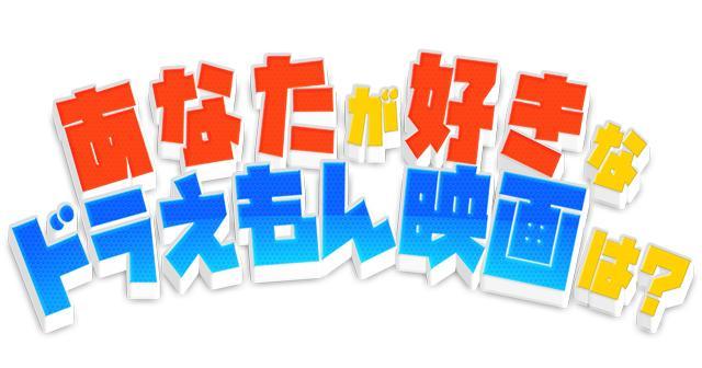 都是陈年旧作!日媒评选最受观众喜爱的《哆啦A梦》剧场版
