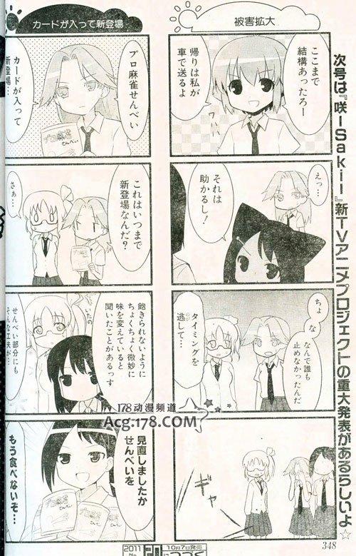《天才麻将少女 �D-Saki-》TV新企划将有大发表