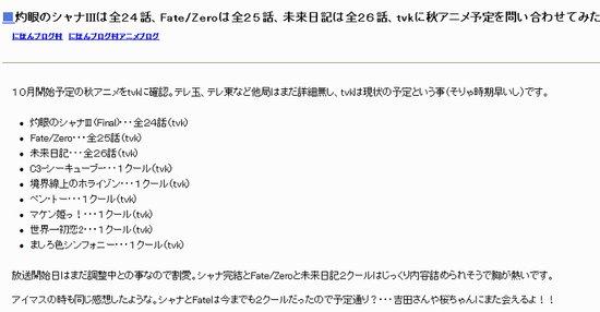 2011年10月新番部分预定话数公开