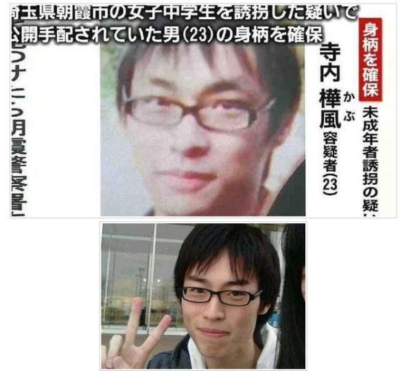 我没囚禁女中学生!日本网友吐槽自己像嫌疑人