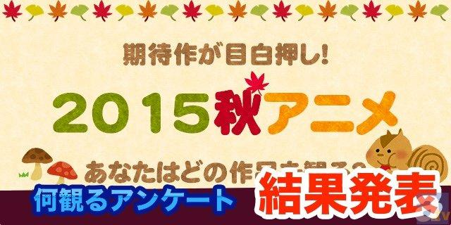 日媒调查:动漫迷10月要追的新番排名