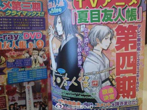 《夏目友人帐》四期2012年1月开播