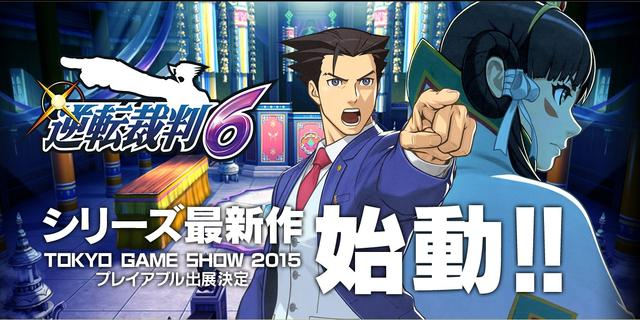 3DS《逆转裁判6》启动 将参展TGS2015