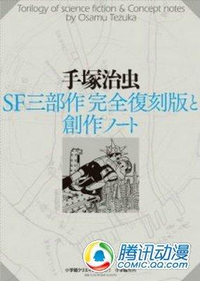 手冢治虫SF漫画三部曲推出完全复刻版