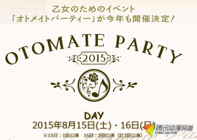 ��Ůʢ�ᡰOTOME PARTY2015����������