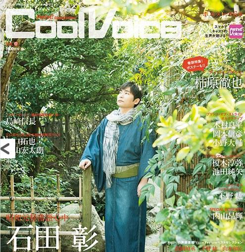 什么情况?石田彰突然登上杂志封面引发关注